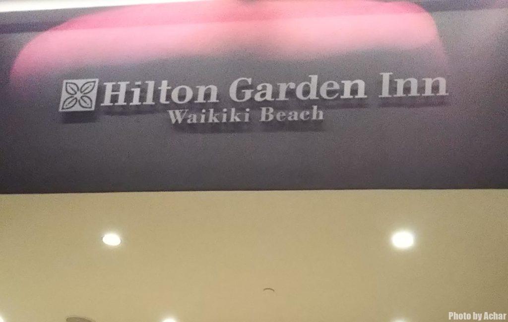 ヒルトン・ガーデン・イン・ワイキキ ビーチ正面玄関