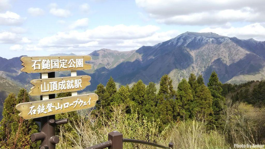山頂成就駅からの景色