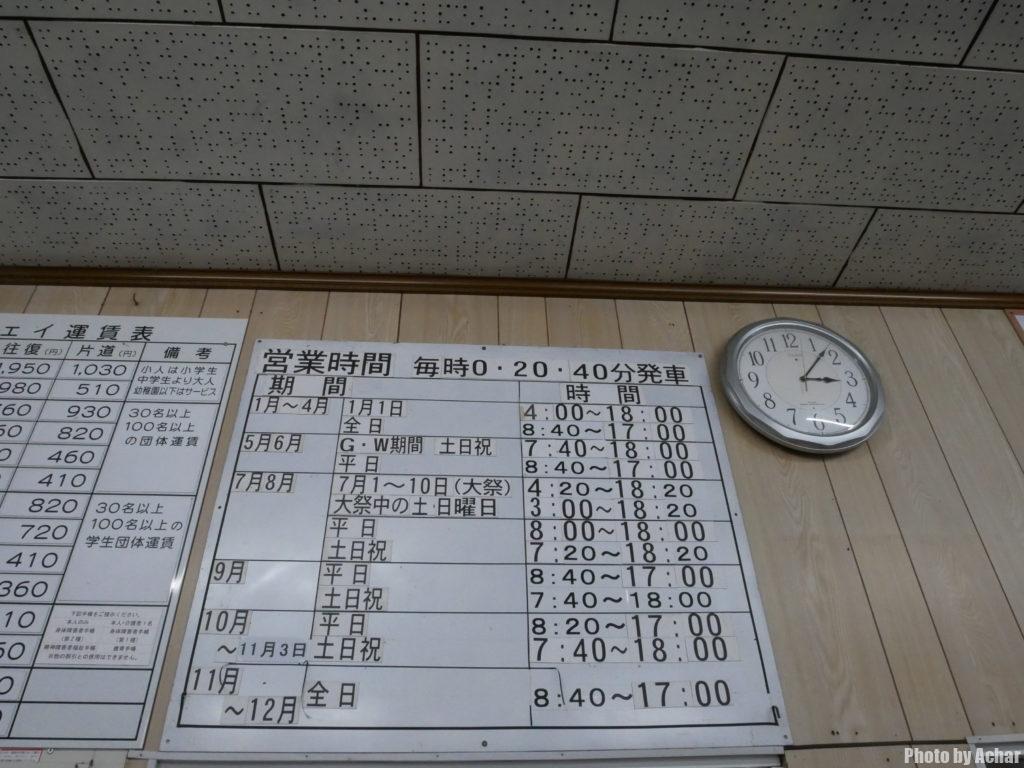 ロープウェイ時刻表