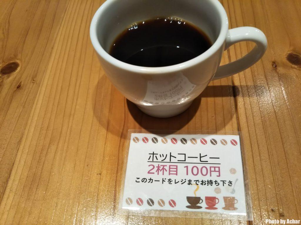 吉祥果のコーヒー