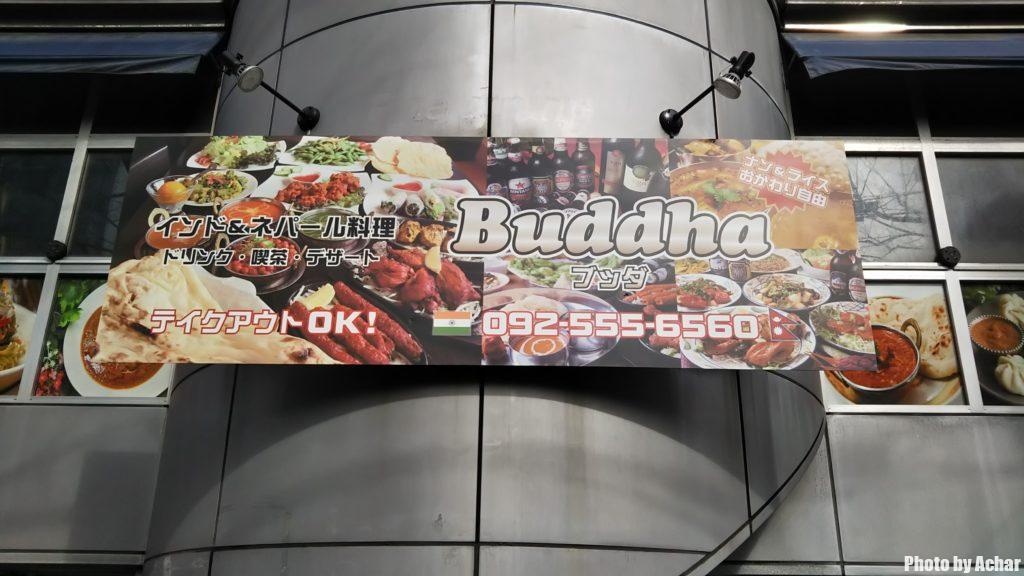 インド&ネパール料理店Buddha(ブッダ)