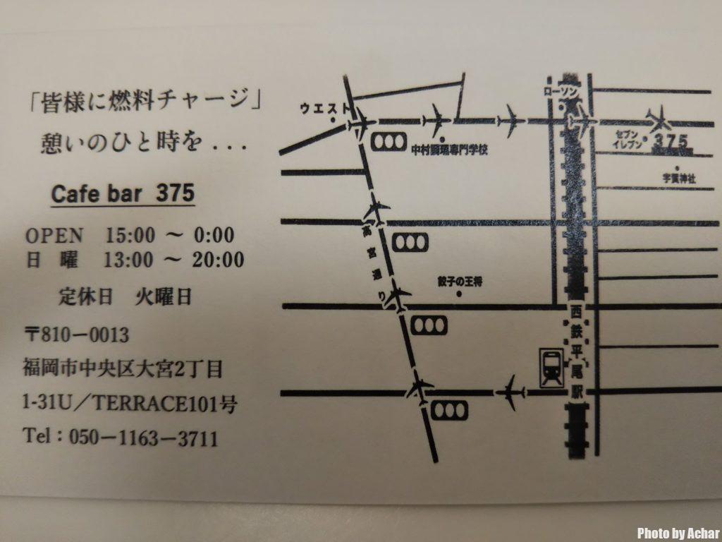 カフェバー375の地図