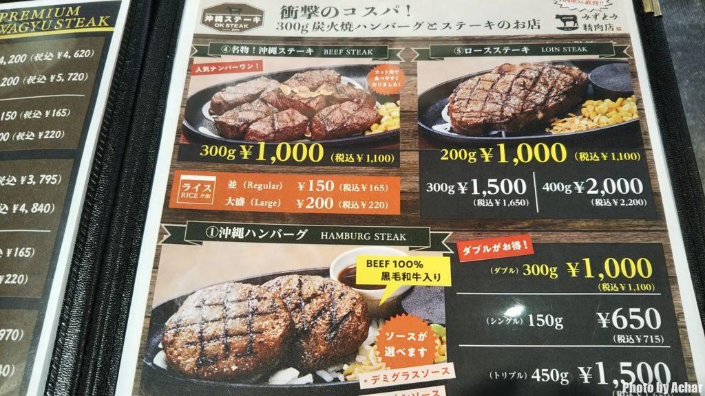 沖縄ステーキのメニュー