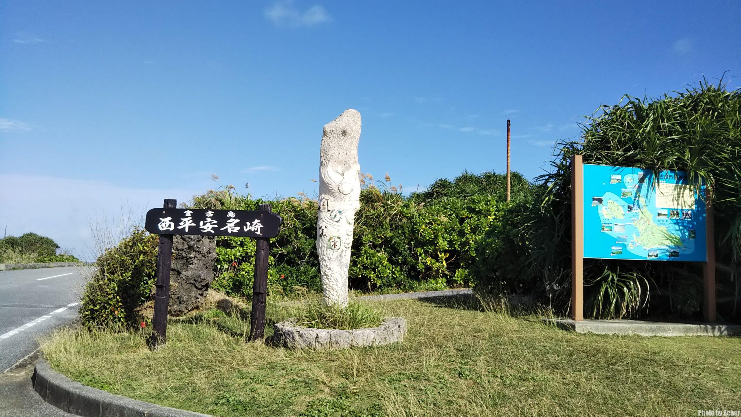 西平安名岬