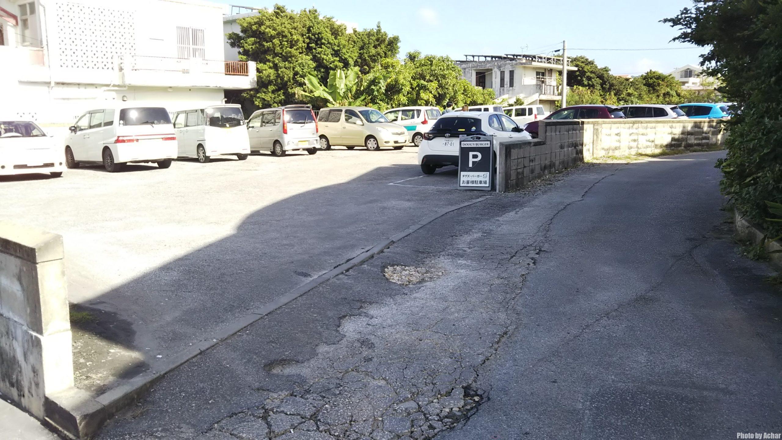 ダグズバーガー駐車場