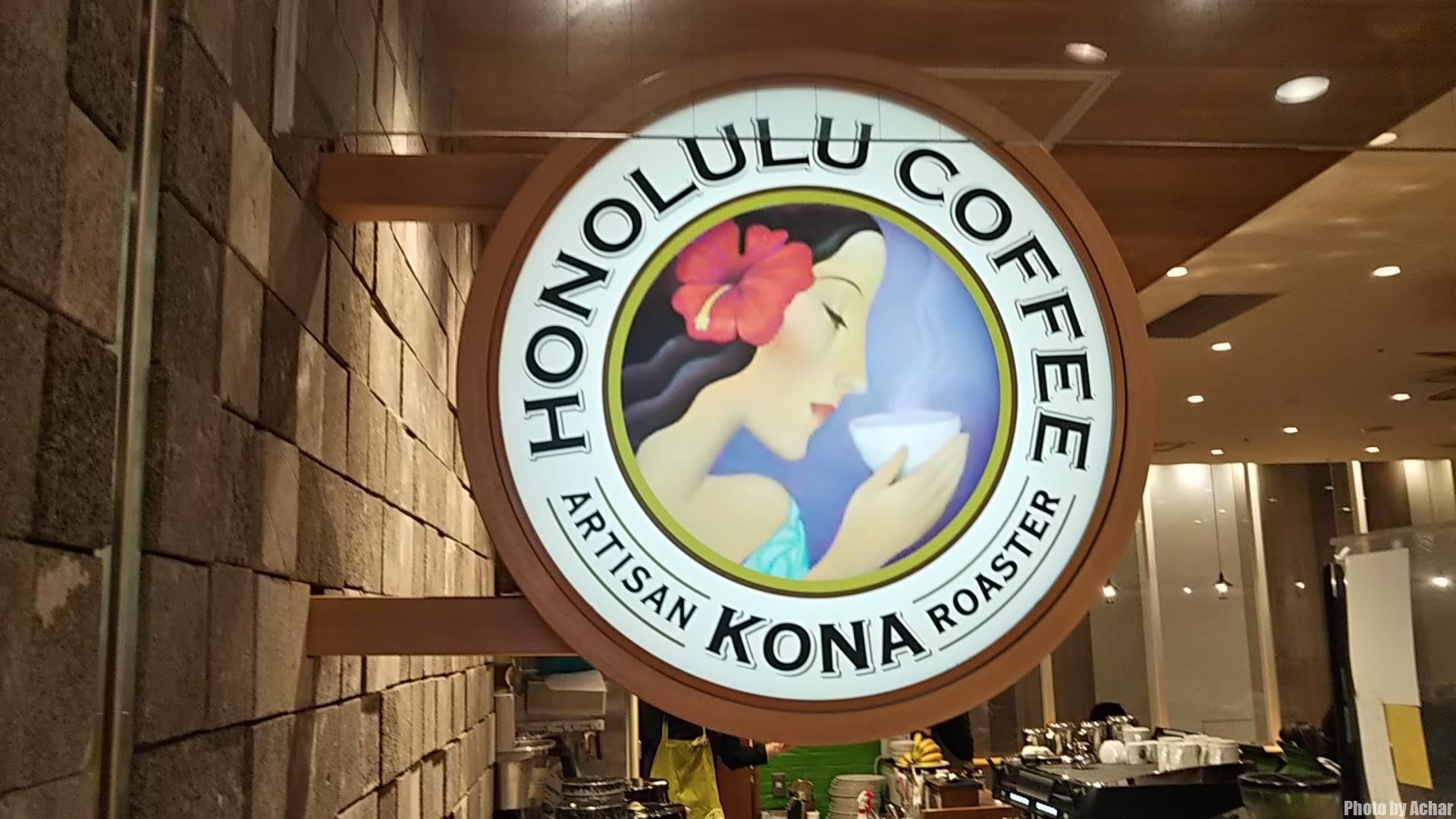 ホノルルコーヒー