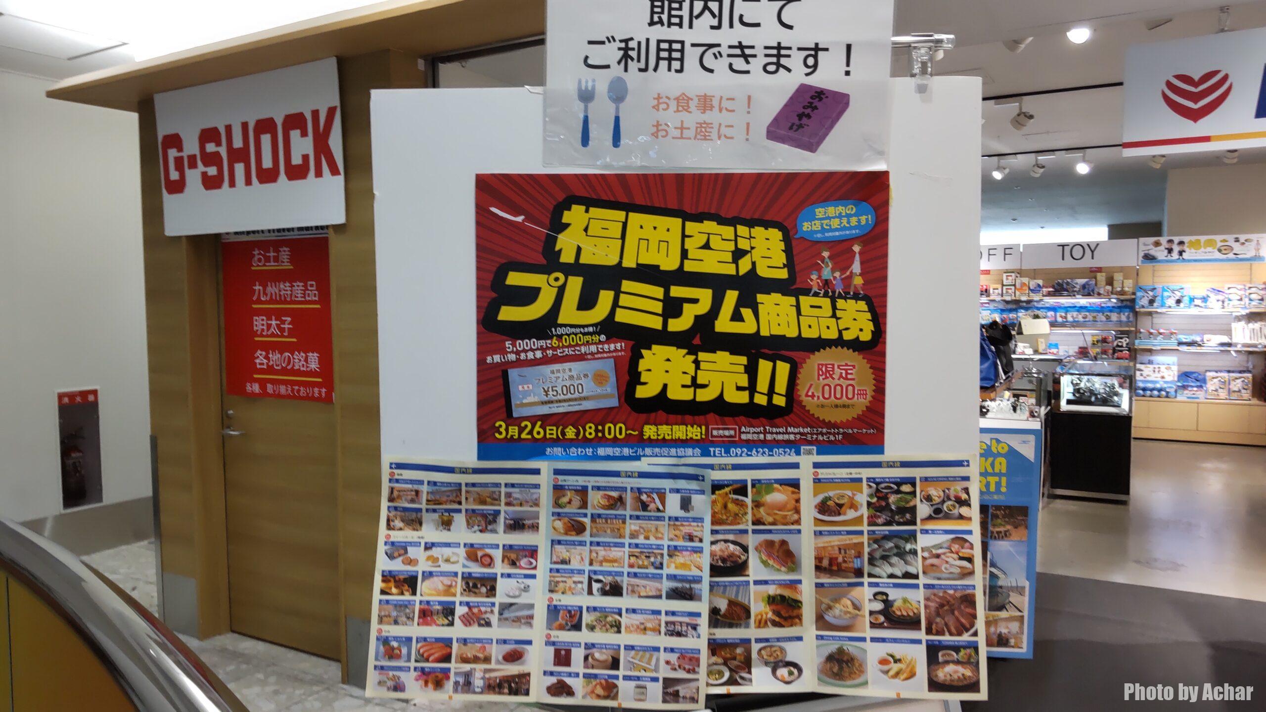福岡空港プレミアム商品券